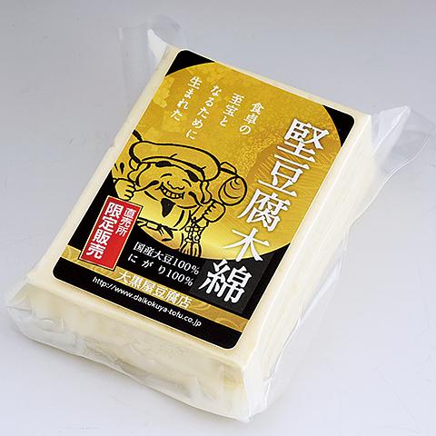 堅豆腐 木綿